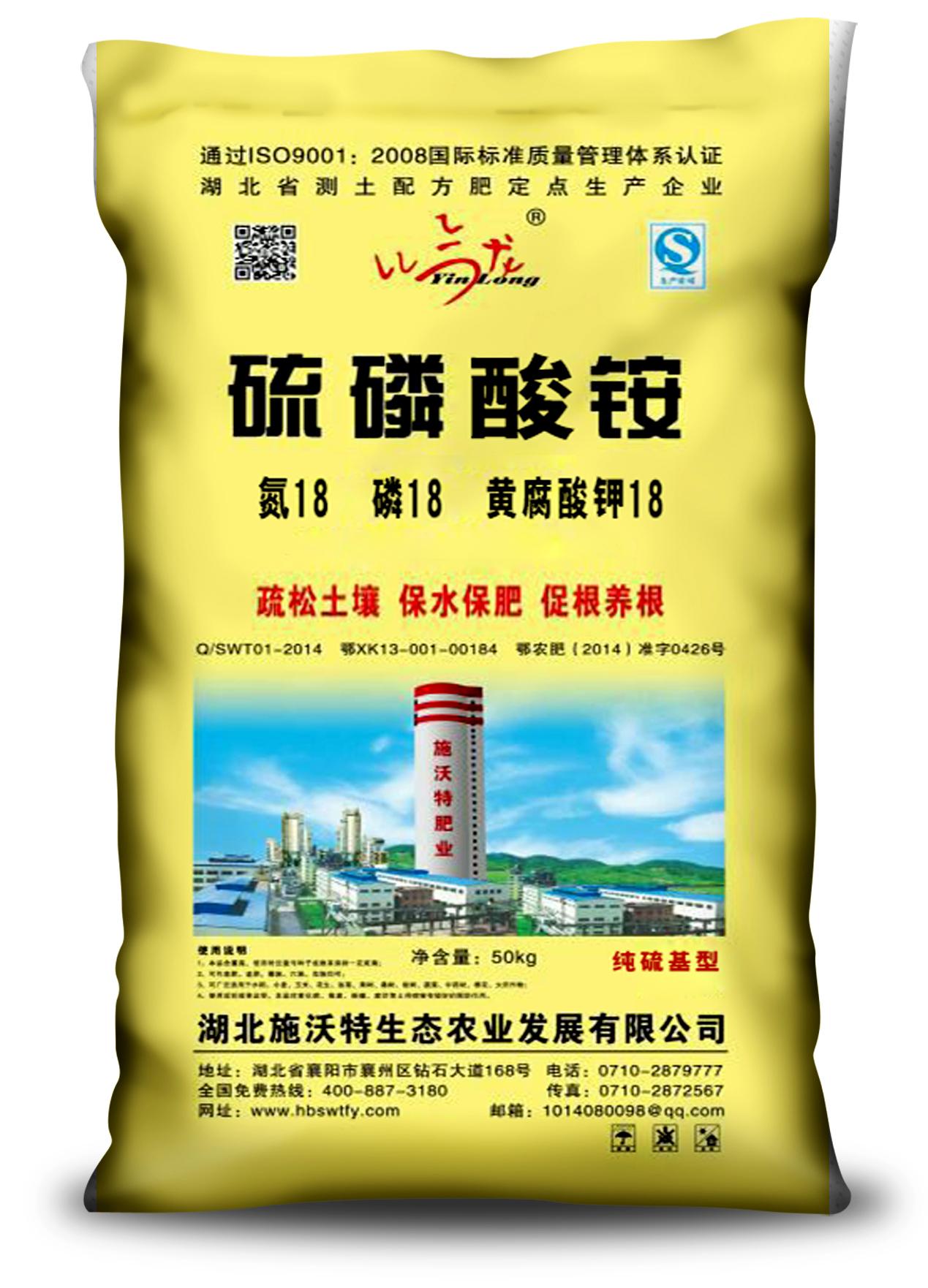吟龙硫磷酸铵