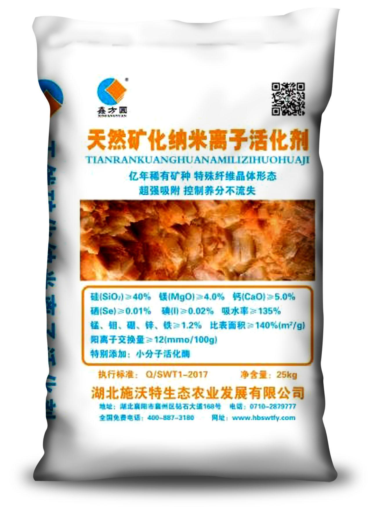 鑫方圆天然矿化纳米离子活化剂